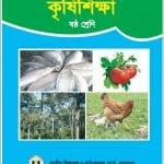কৃষি শিক্ষা (Class 6) | Agriculture Studies