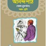আনন্দ পাঠ (Class 7)   Bangla