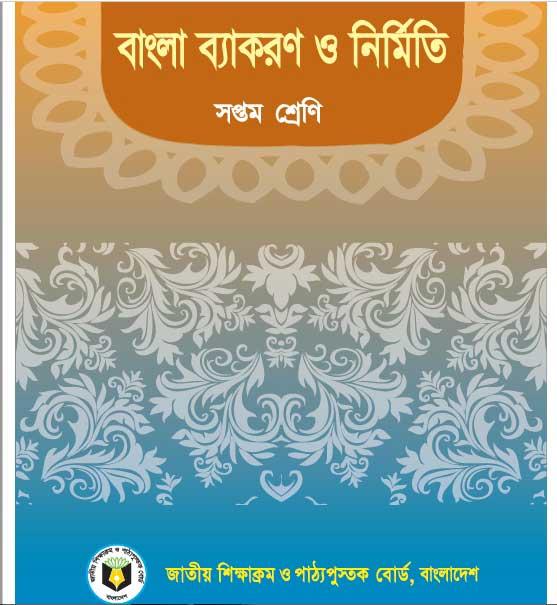 Bangla-Bekoron-Class-7