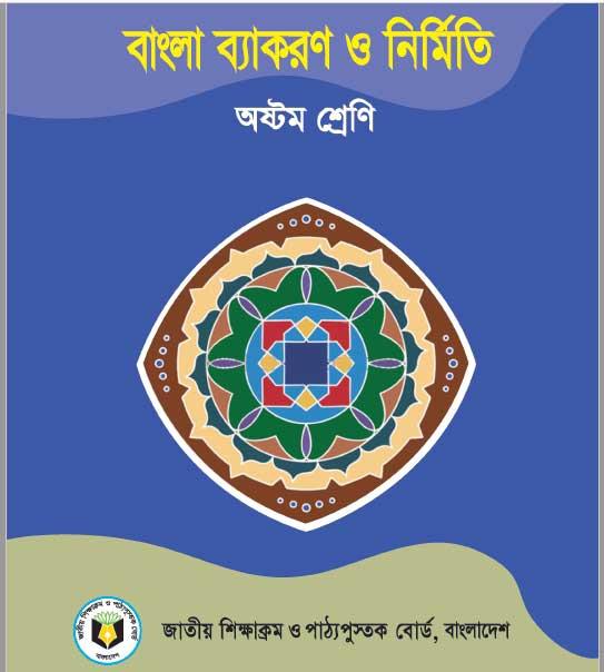 Bangla-Bekoron-Class-8