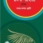 বাংলা সাহিত্য (Class-10)