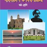 বাংলাদেশ ও বিশ্বপরিচয় (Class 6)   Bangladesh and Global Studies