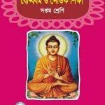 বৌদ্ধধর্ম ও নৈতিক শিক্ষা (Class 7)