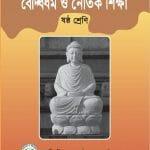 বৌদ্ধধর্ম ও নৈতিক শিক্ষা (Class 6)