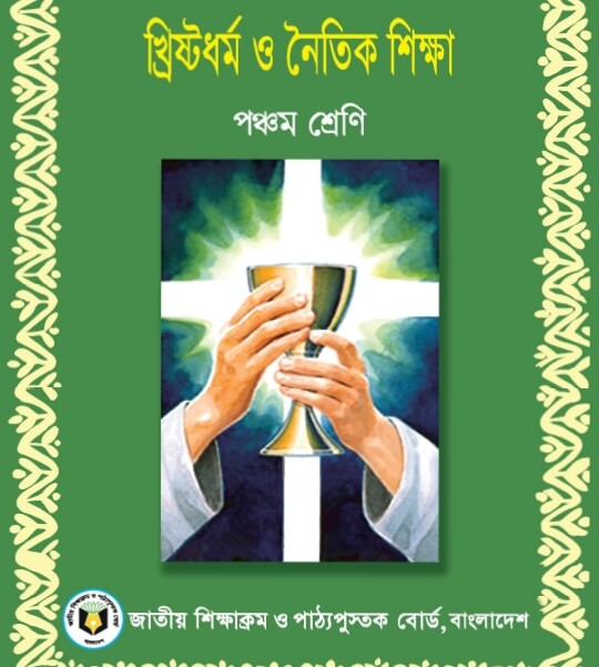 Christian Religion and Moral Education Class 5