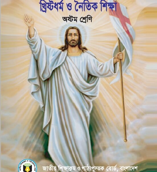 Christian Religion and Moral Education Class 8