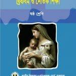 খ্রিষ্টধর্ম ও নৈতিক শিক্ষা (Class 6)
