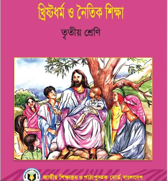 Christian Religion and Moral Education Class 3