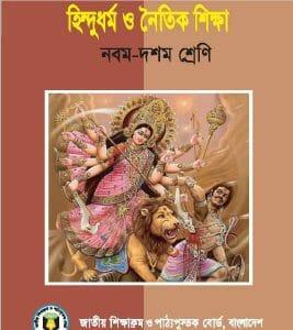 Hindu-Religion-class-9