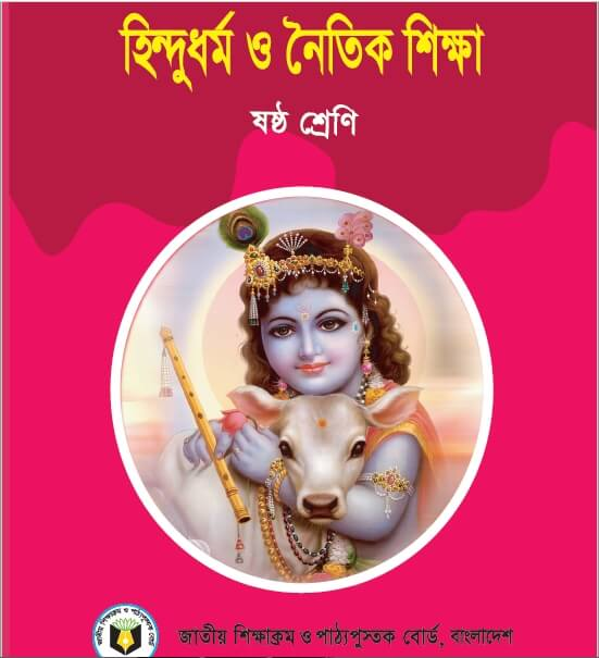 Hindu Religion and Moral Education Class 6