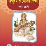 হিন্দুধর্ম ও নৈতিক শিক্ষা (Class 7)