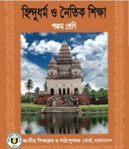Hindu-religion-class-5