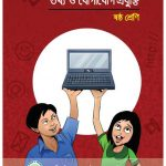 তথ্য ও যোগাযোগ প্রযুক্তি (Class 6) | ICT