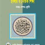 ইসলাম ও নৈতিক শিক্ষা (Class 10)