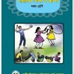 শারীরিক শিক্ষা ও স্বাস্থ্য (Class 7)   Physical Education and Health
