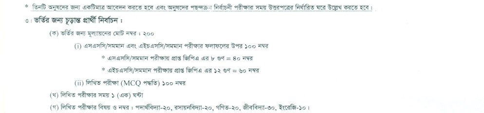 chittagong-veterinary-and-animal-sciences-university-1