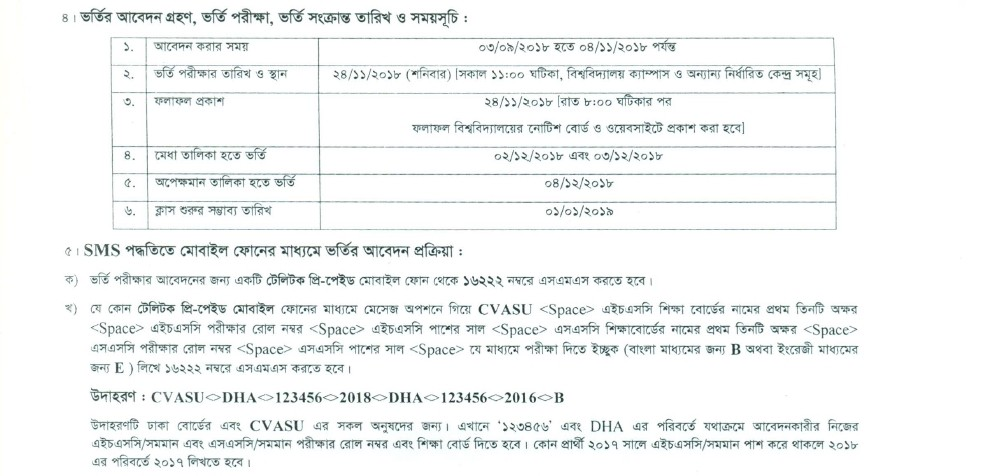 chittagong-veterinary-and-animal-sciences-university-2