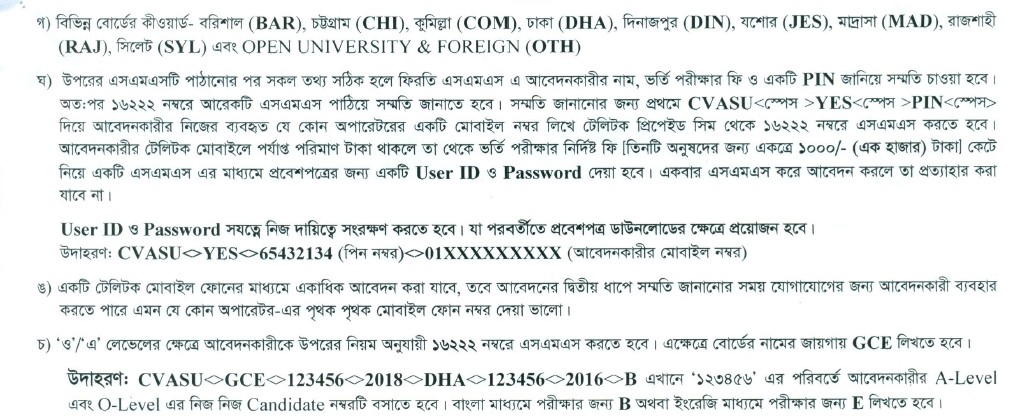 chittagong-veterinary-and-animal-sciences-university-3