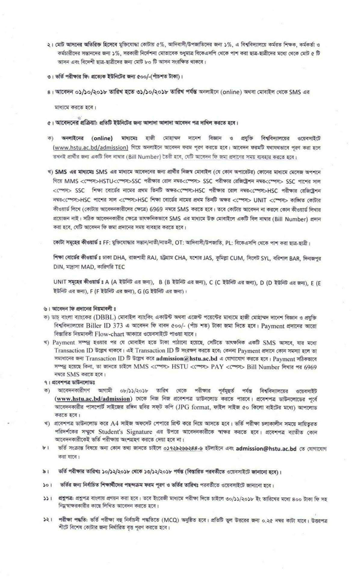 Hajee Mohammad Danesh Science & Technology University Admission Notice-2