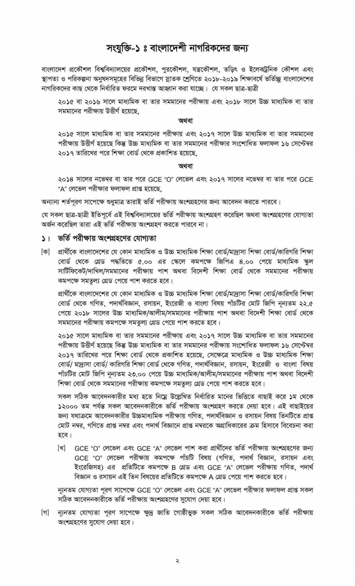 Bangladesh University of Engineering & Technology Admission Guideline-1