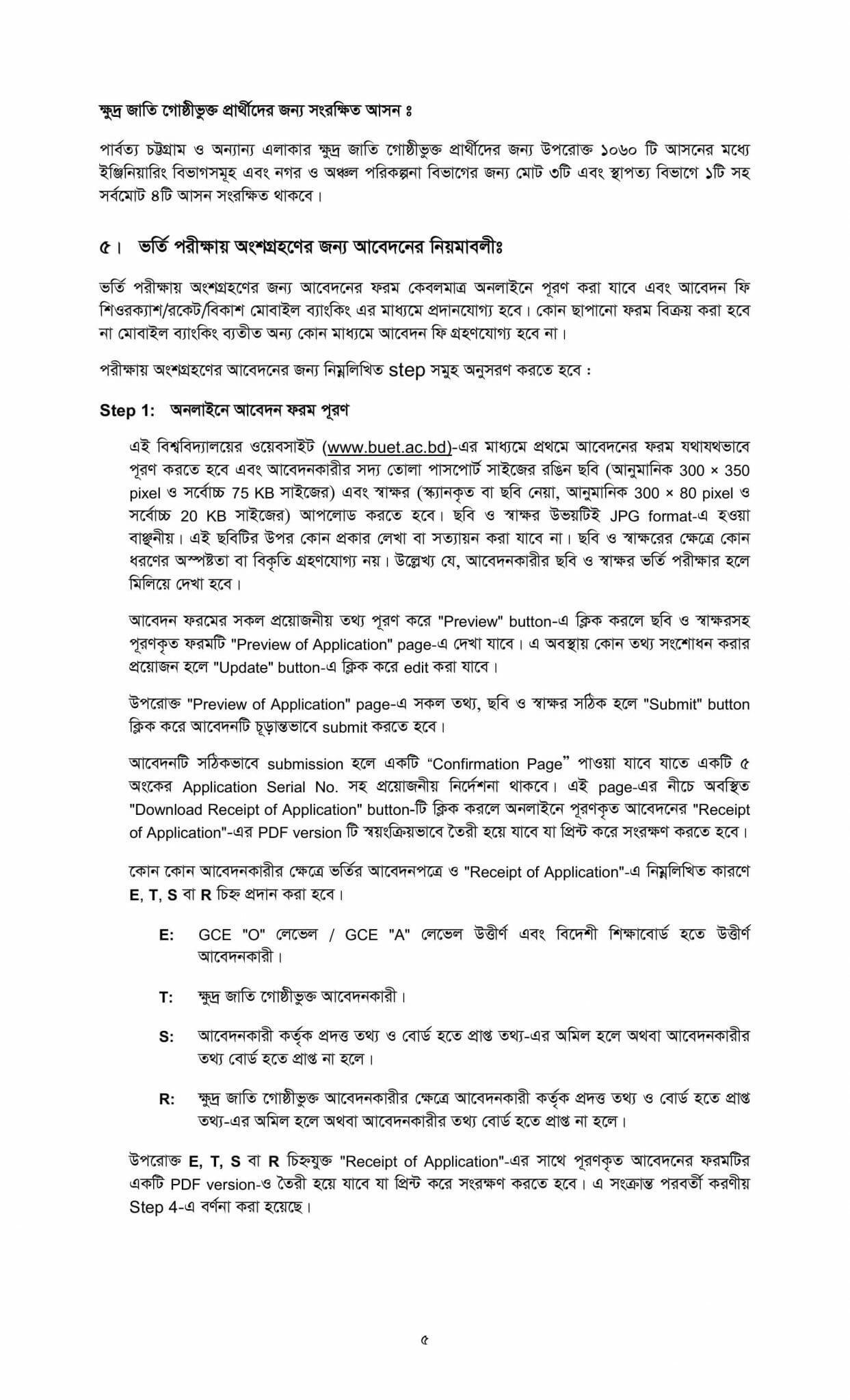 Bangladesh University of Engineering & Technology Admission Guideline-4