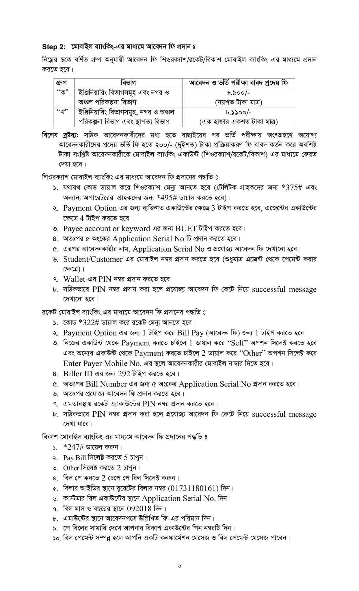 Bangladesh University of Engineering & Technology Admission Guideline-5