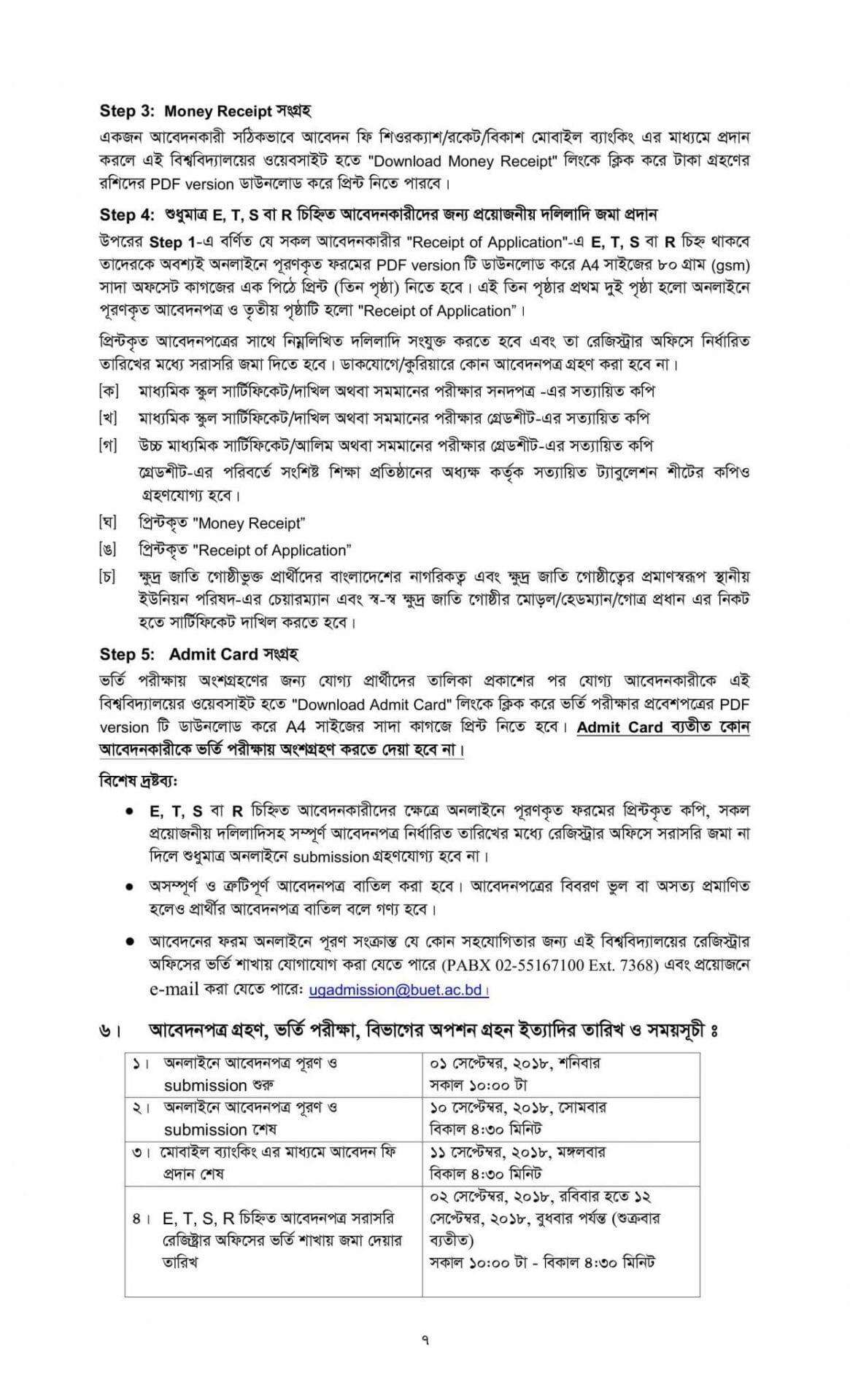 Bangladesh University of Engineering & Technology Admission Guideline-6