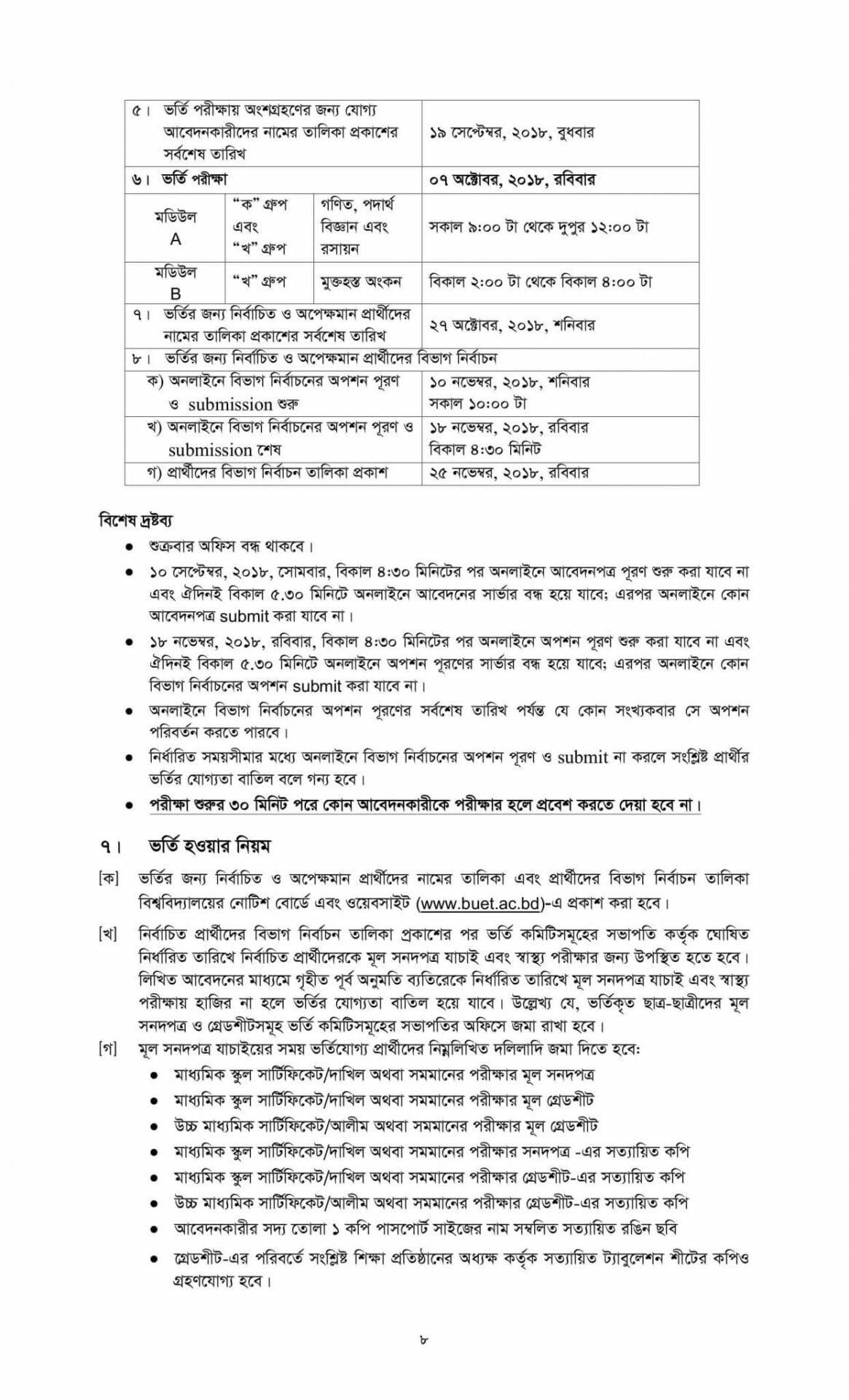 Bangladesh University of Engineering & Technology Admission Guideline-7