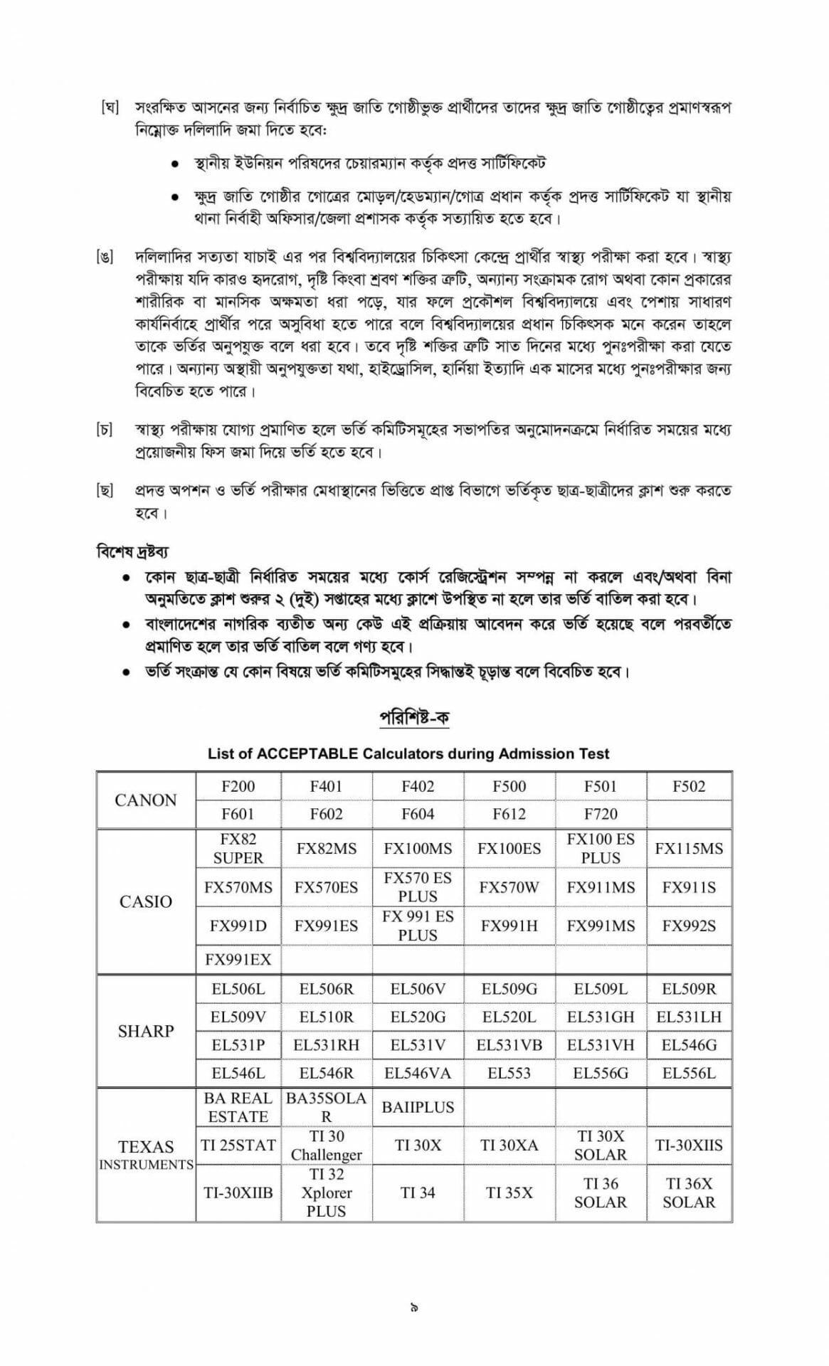 Bangladesh University of Engineering & Technology Admission Guideline-8