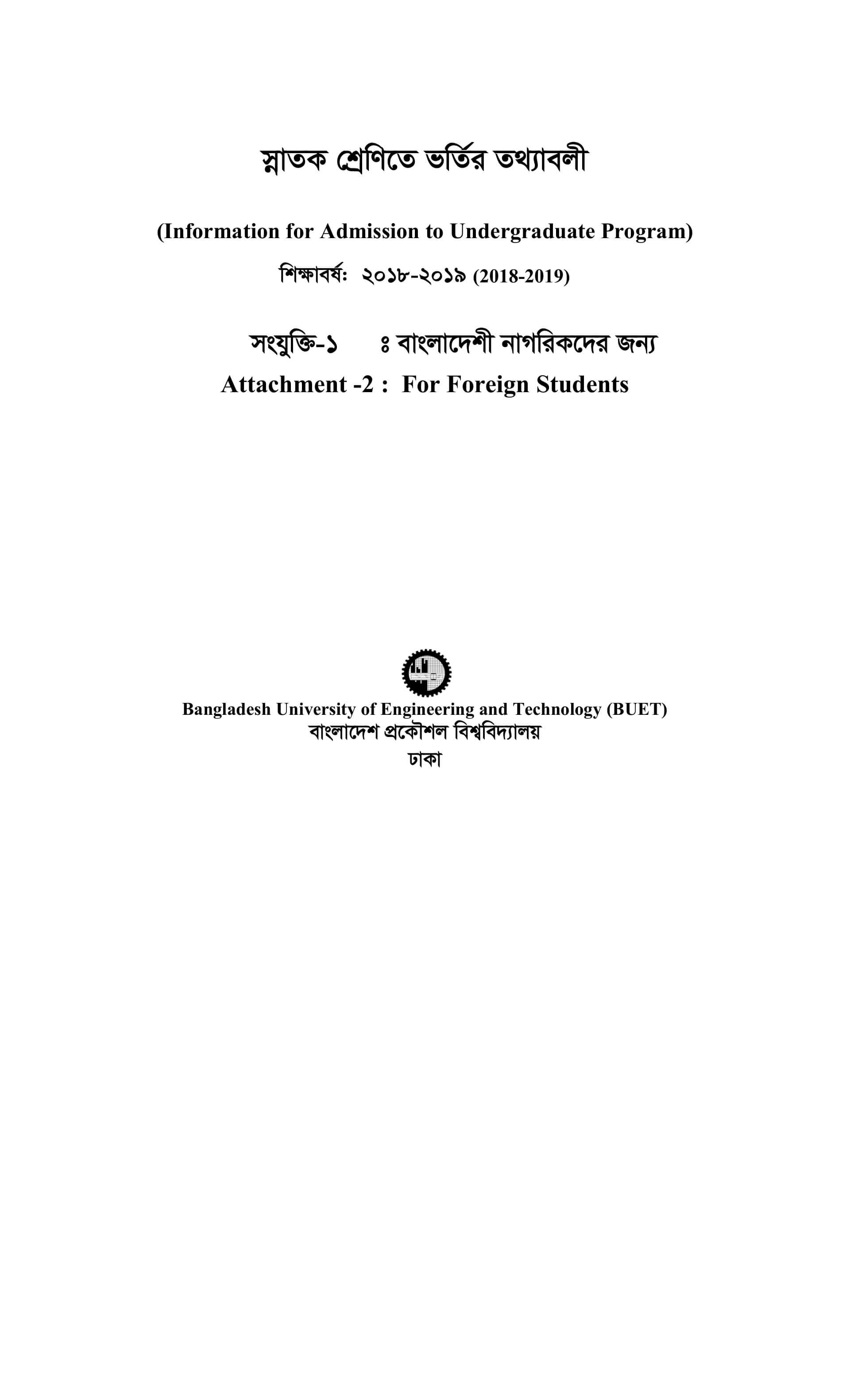 Bangladesh University of Engineering & Technology Admission Guideline