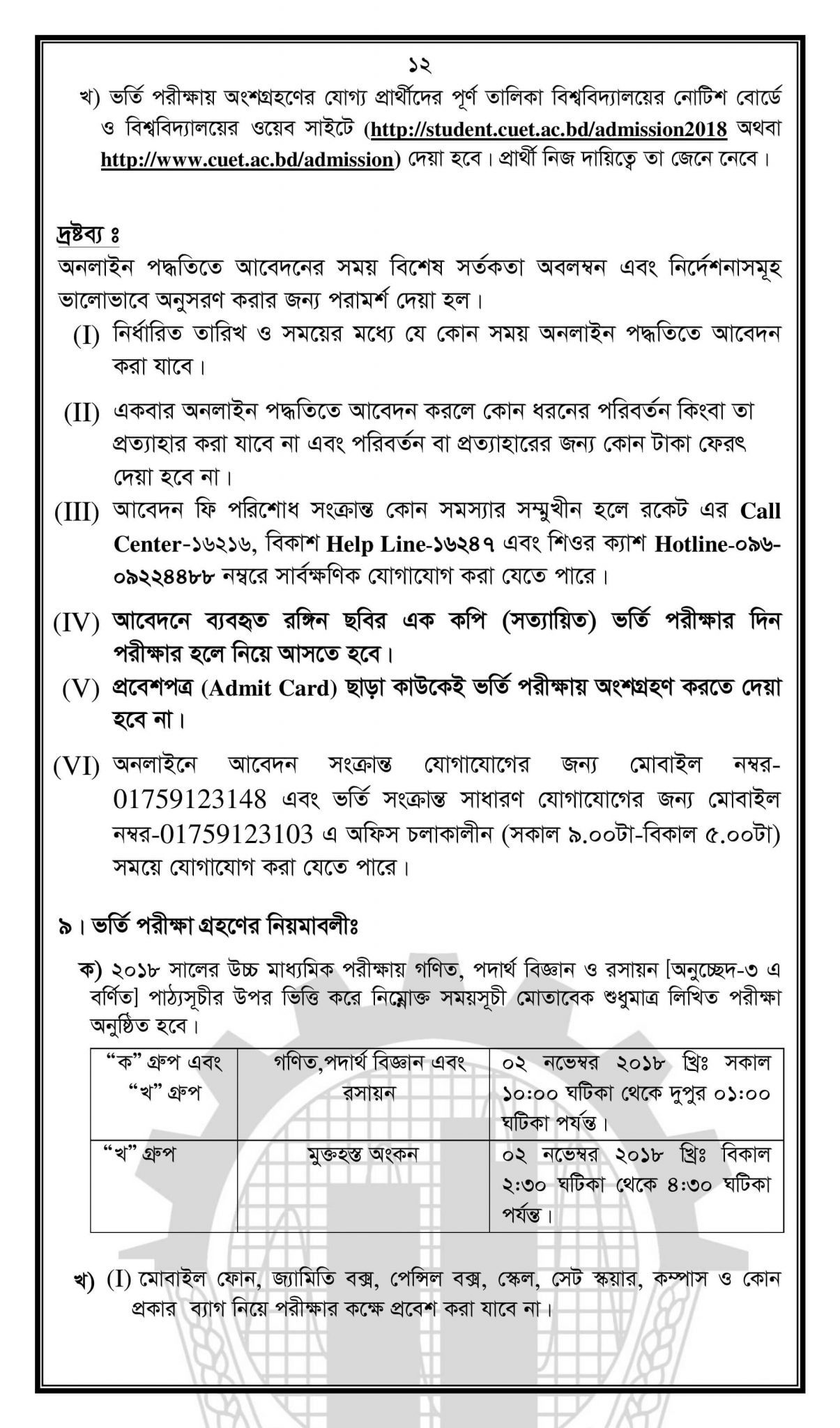 Chittagong University of Engineering and Technology Admission Guideline-11