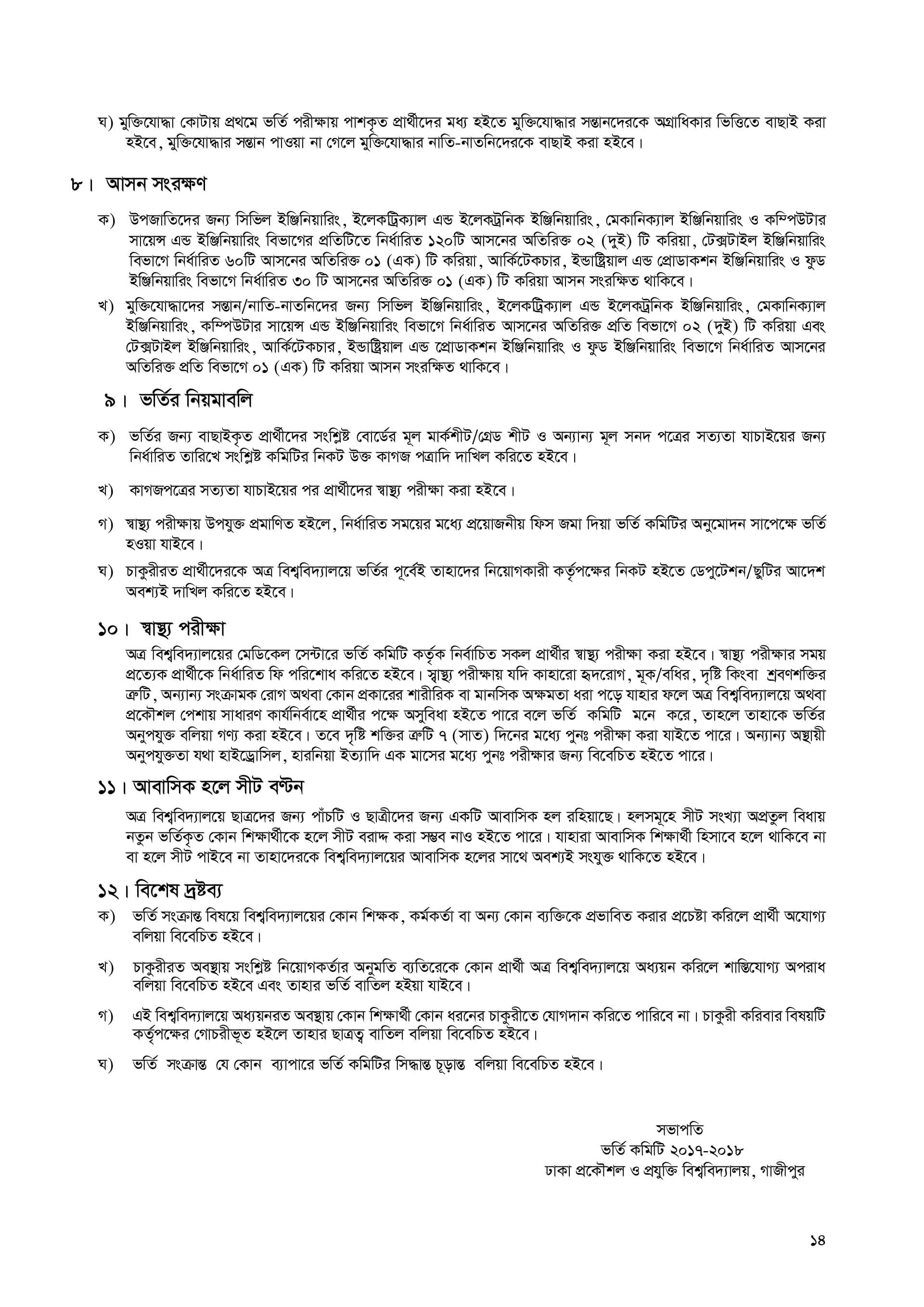 DUET Admission guideline-15