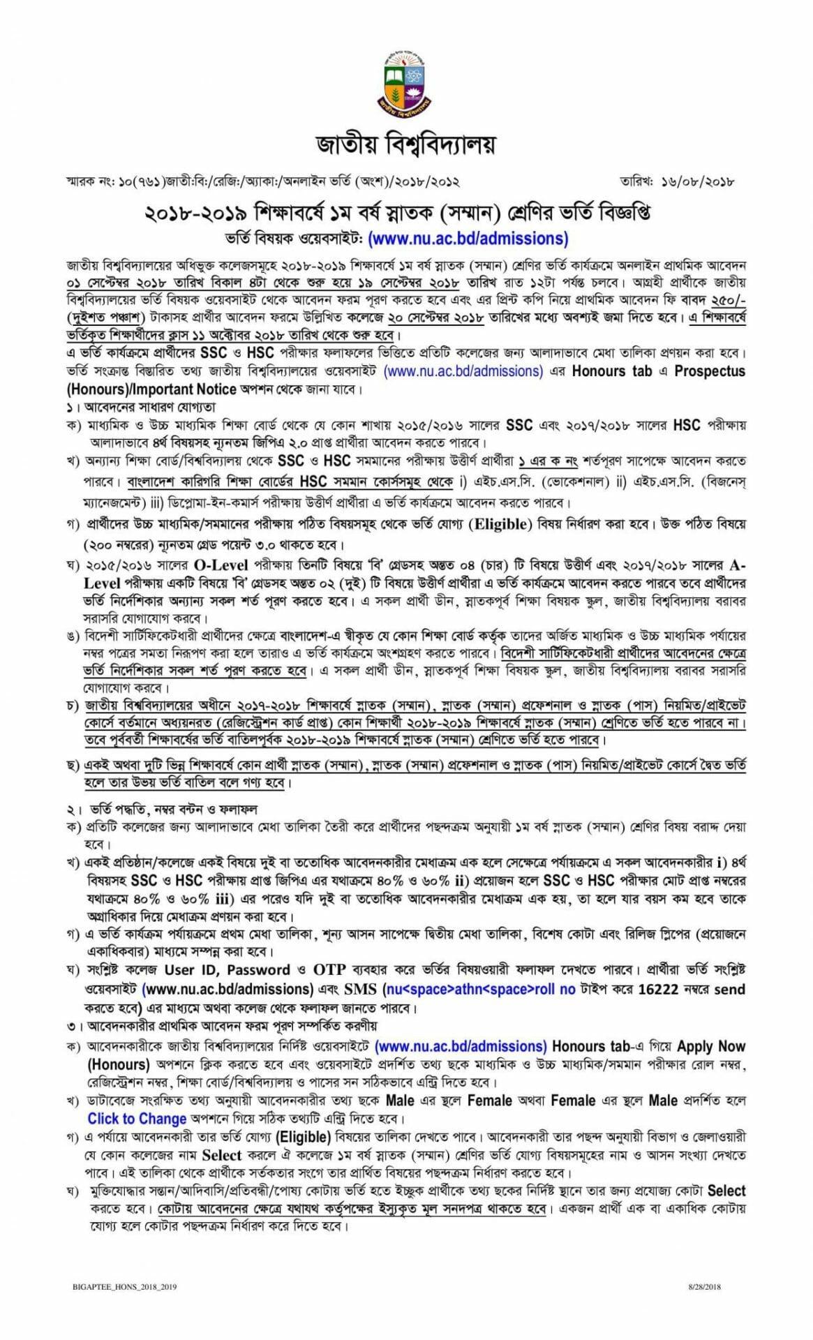 National University Admission Circular Honours -1