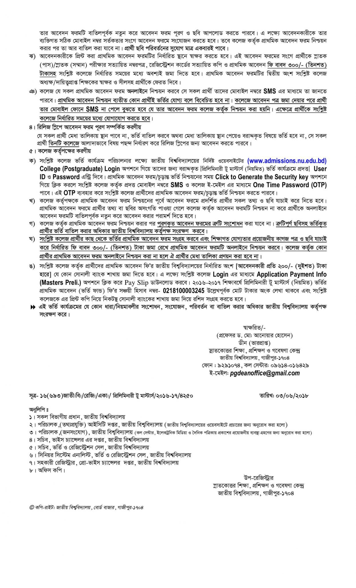 National University Admission Circular Preliminary To Masters-1