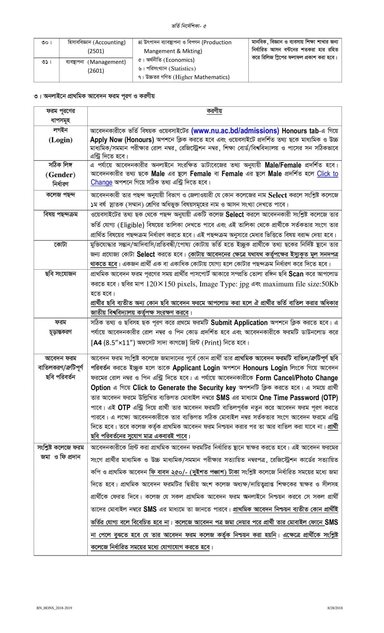 National University Admission Honours Guideline-5