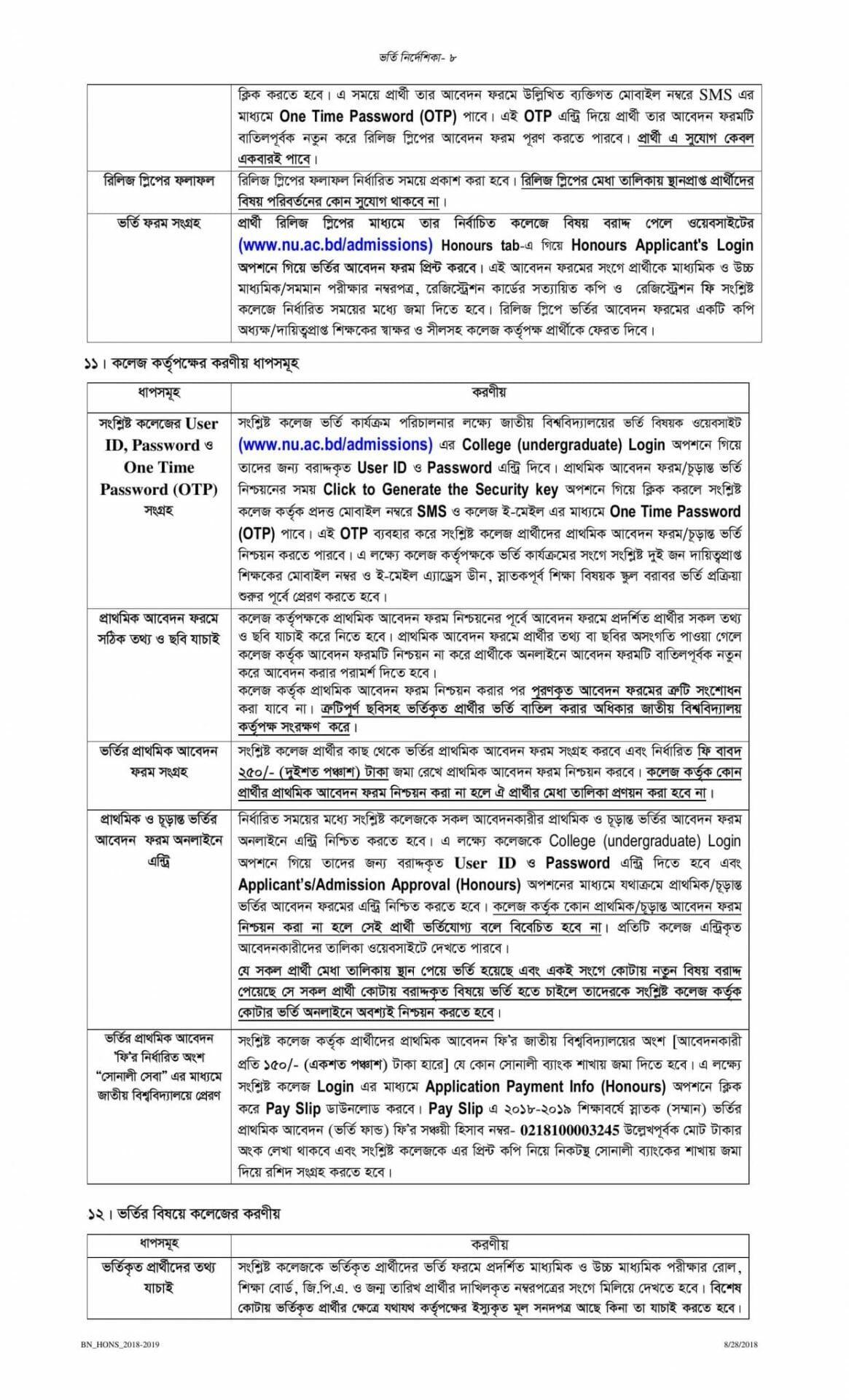 National University Admission Honours Guideline-8