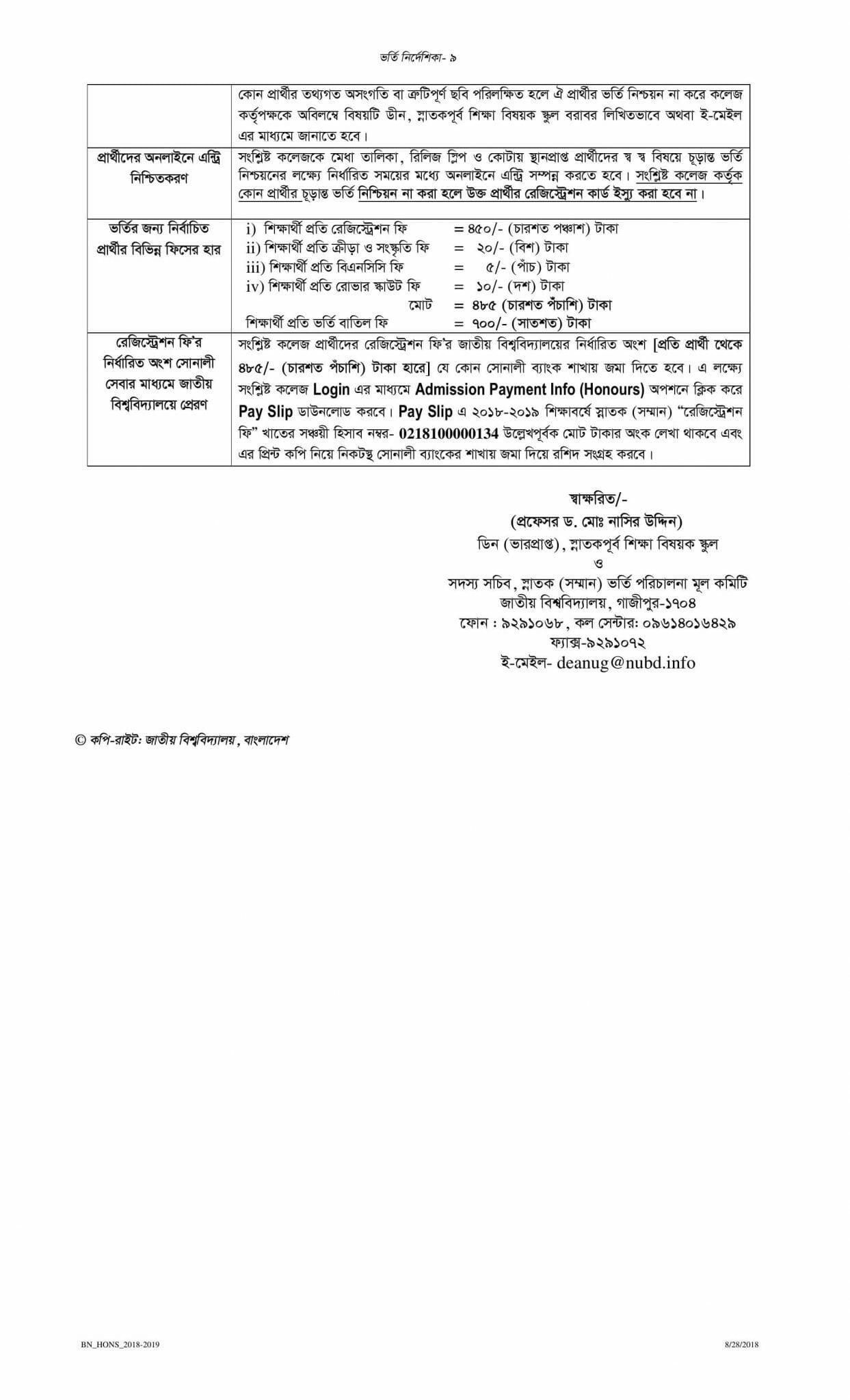 National University Admission Honours Guideline-9