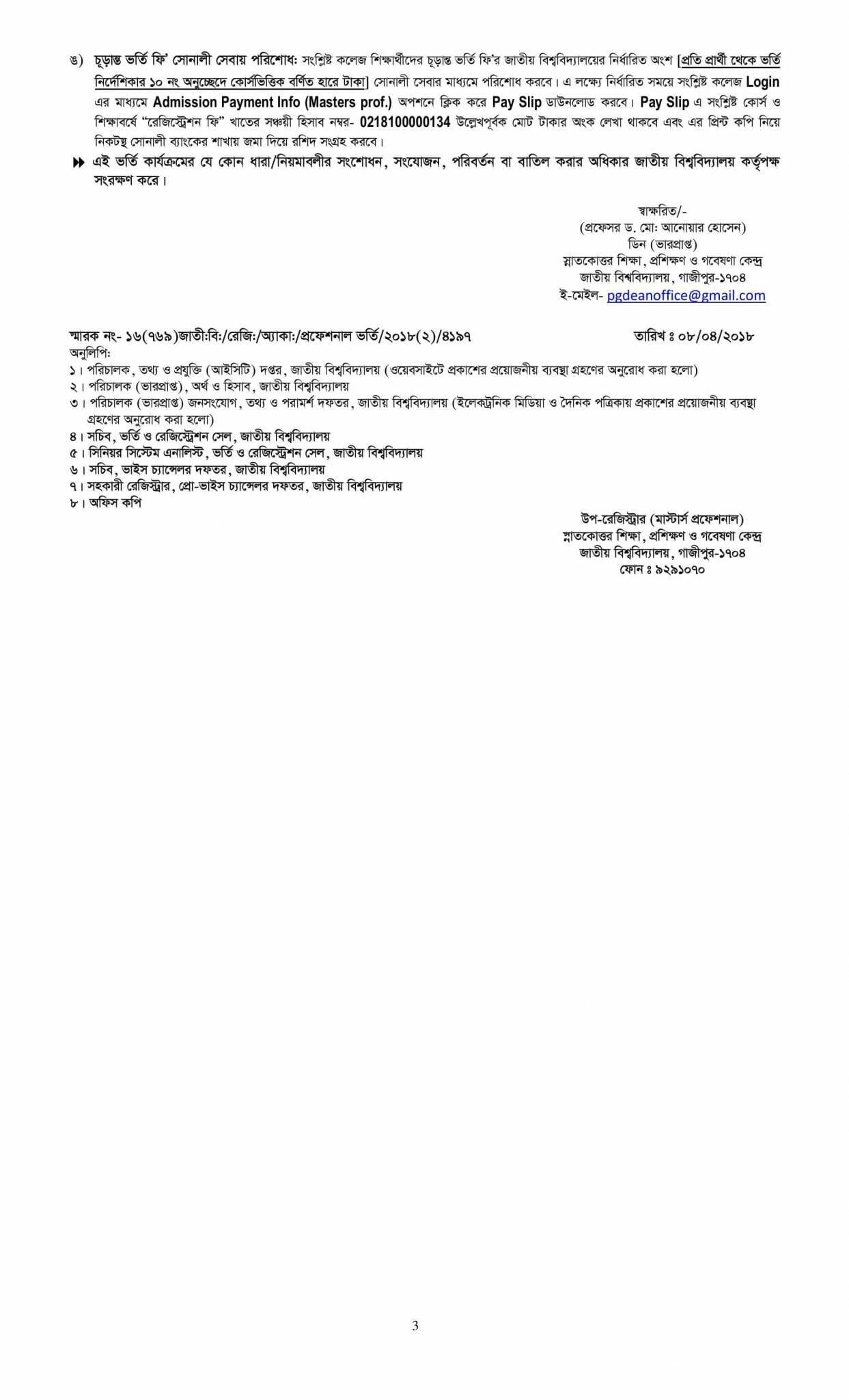 National University Admission Masters Circular-2