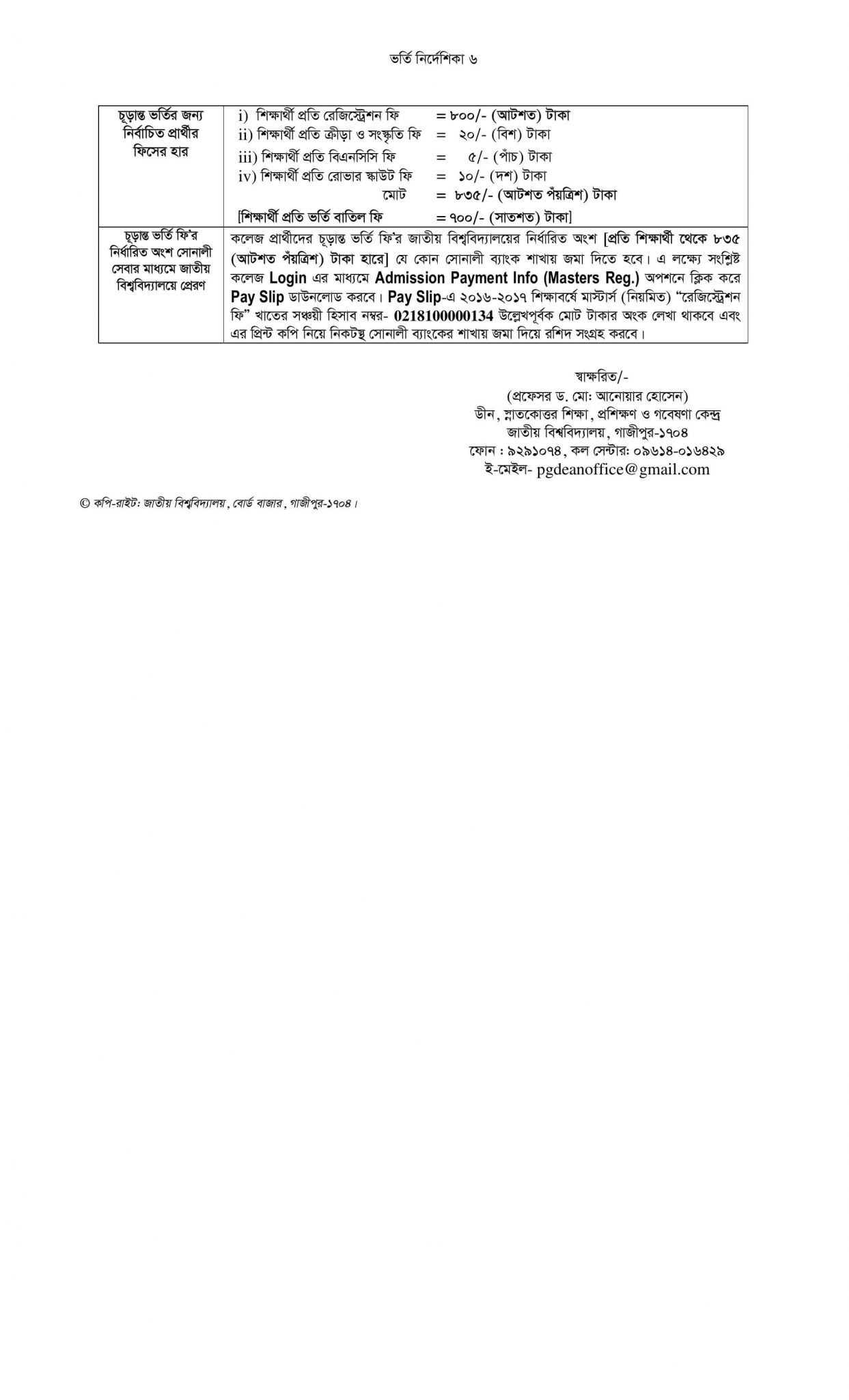 National University Admission Masters Regular guideline-5