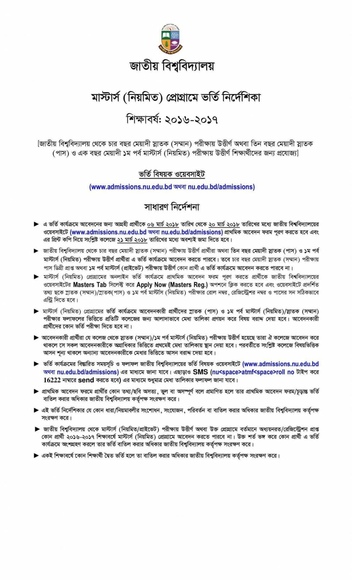 National University Admission Masters Regular guideline