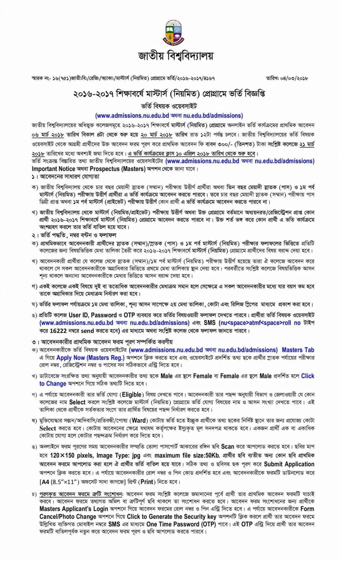 National University Admission Notice Masters Regular