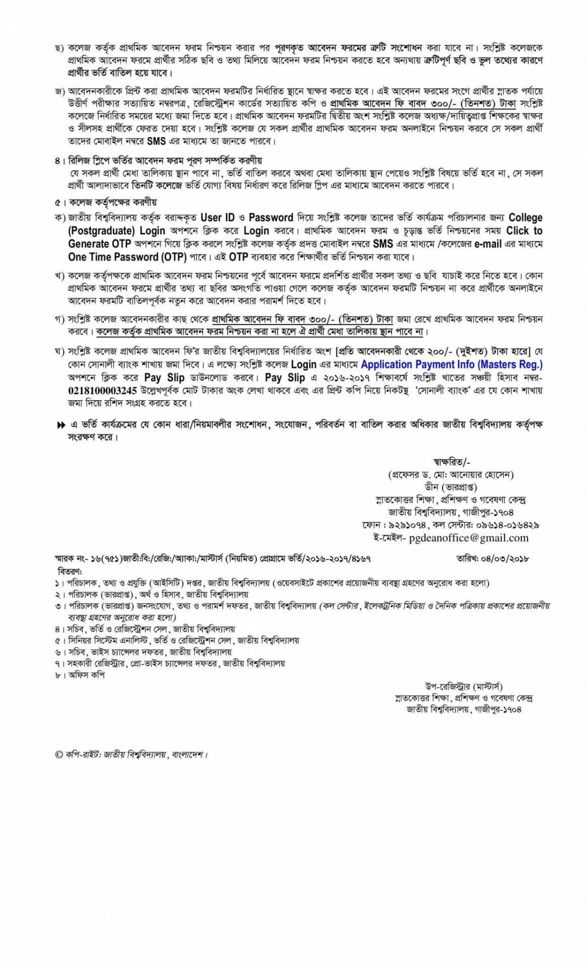 National University Admission Notice Masters Regular -1