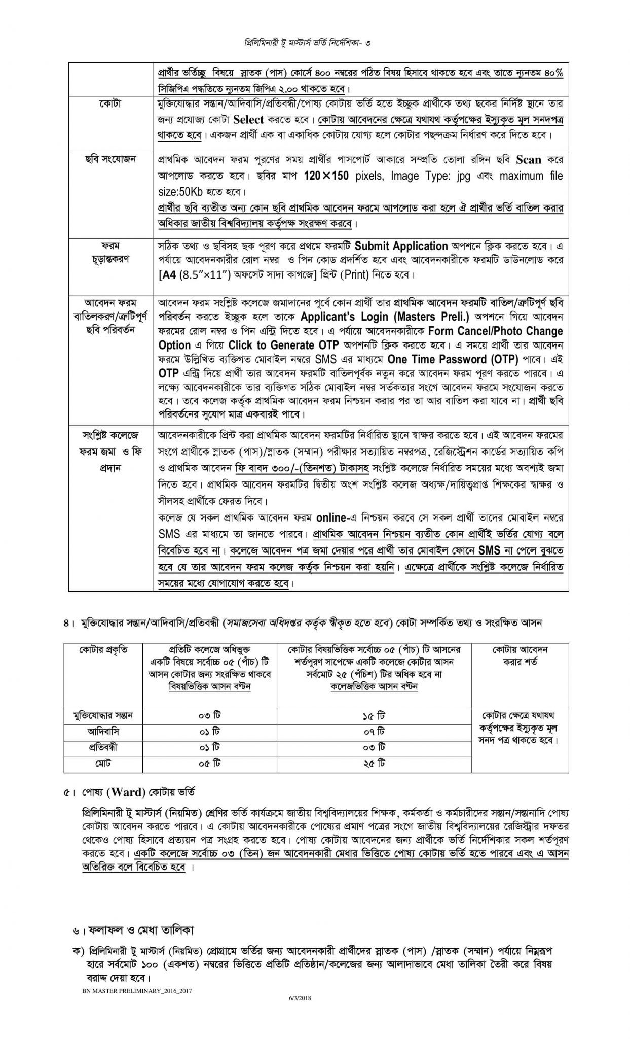National University Admission Preliminary To Masters Guideline-2