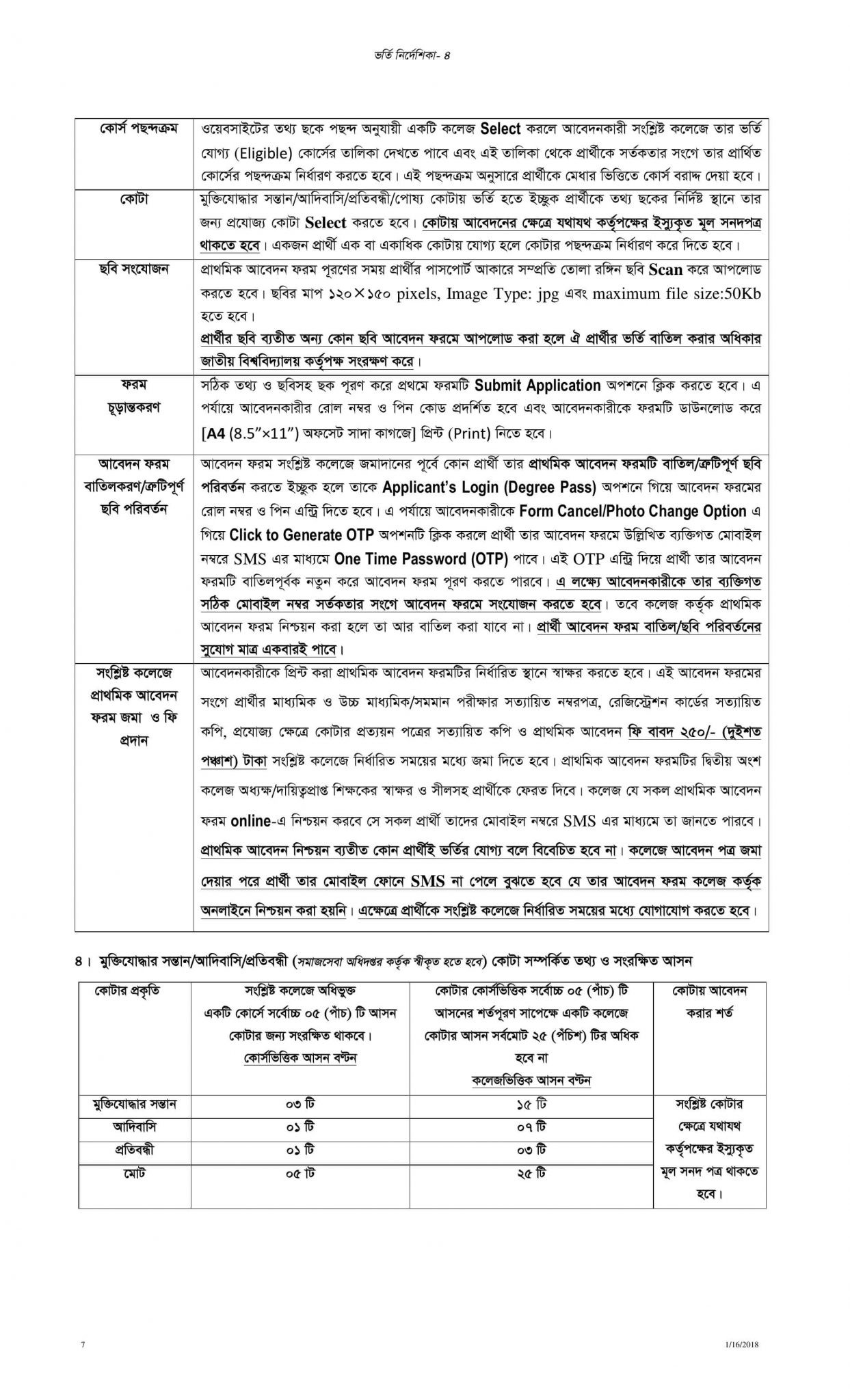 National University admission Degree guideline-3