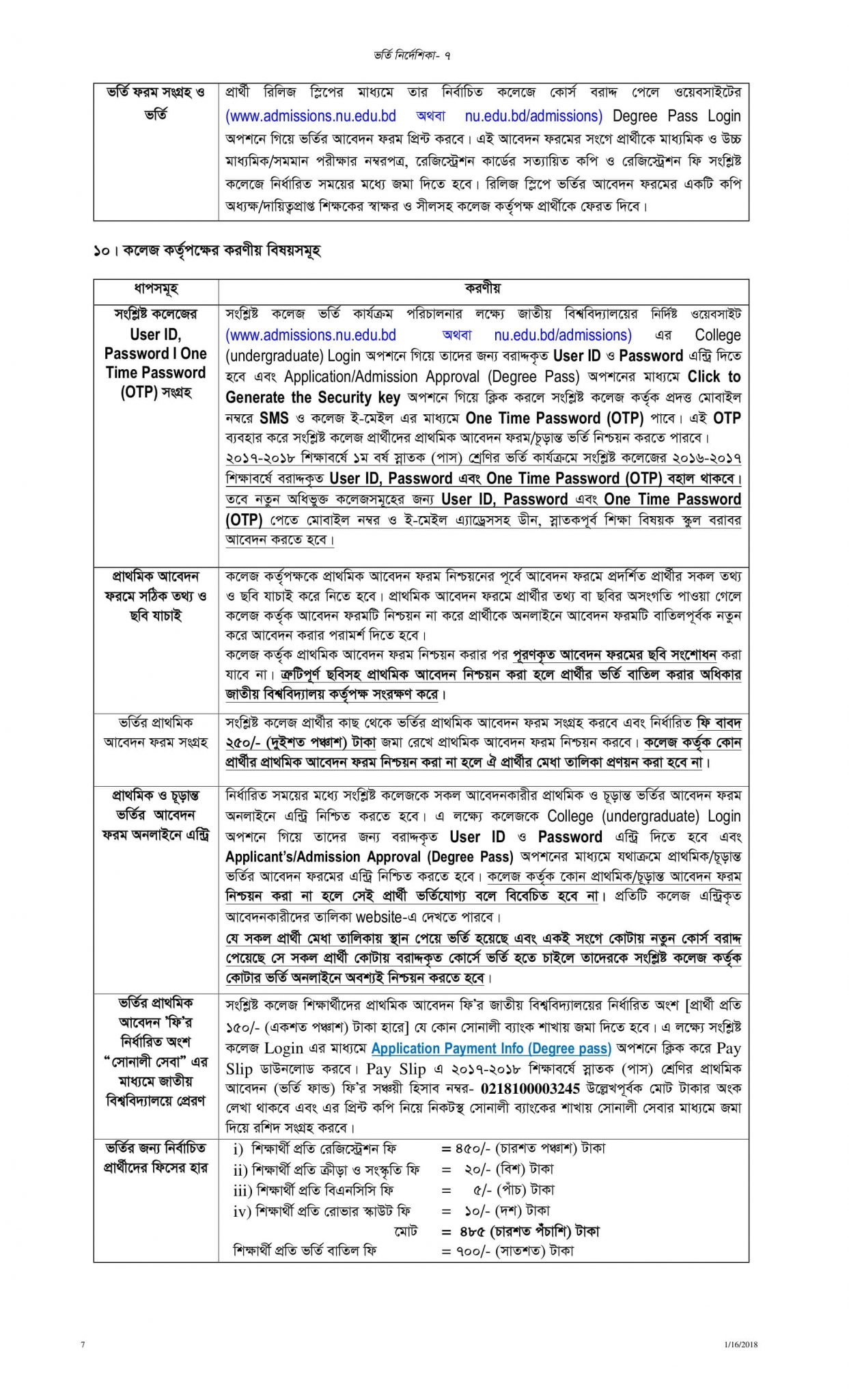 National University admission Degree guideline-6