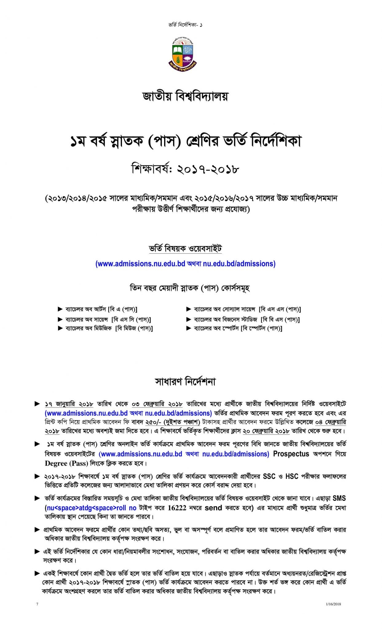 National University admission Degree guideline
