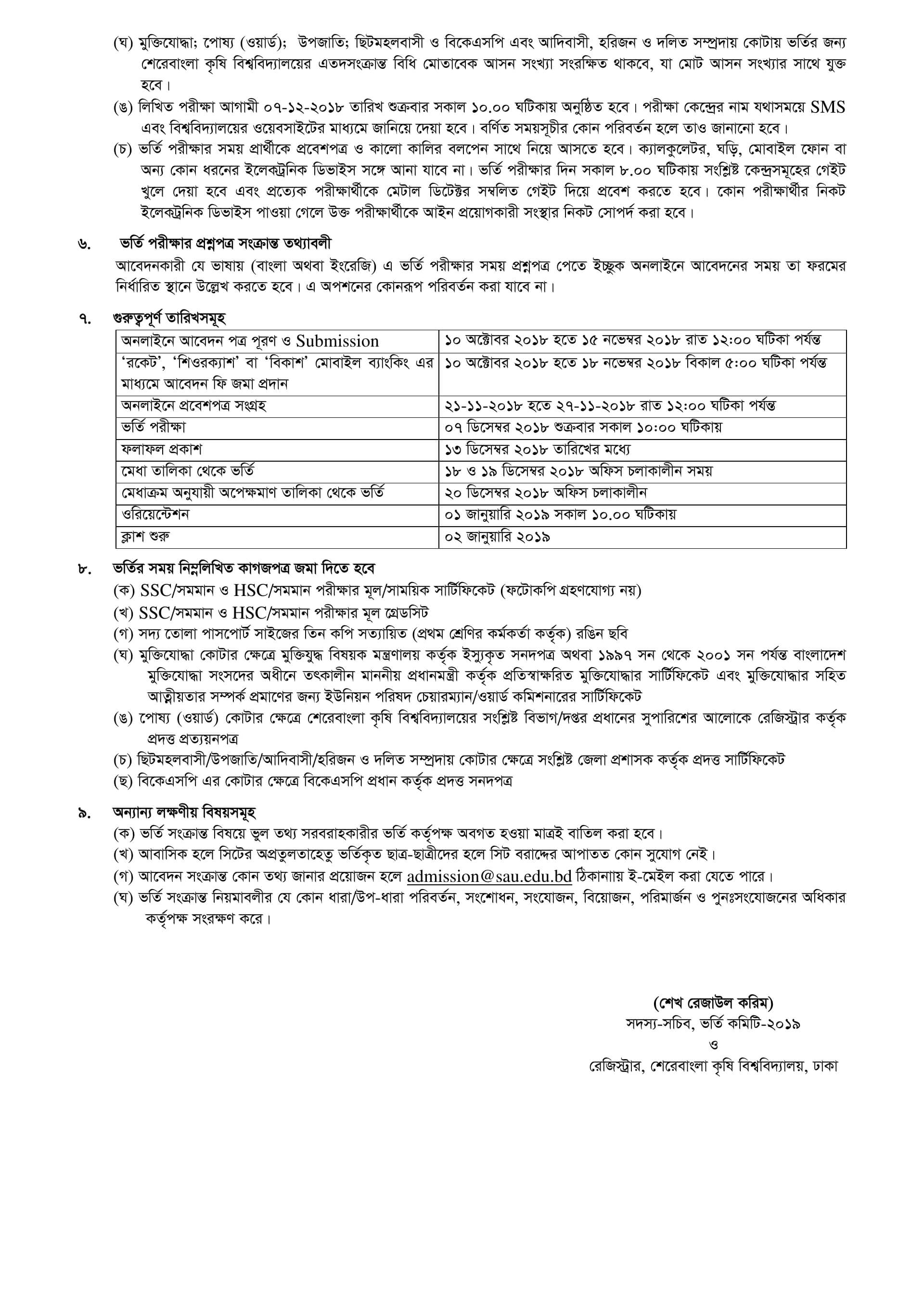 Sher-E-Bangla Agricultural University Admission Circular-1
