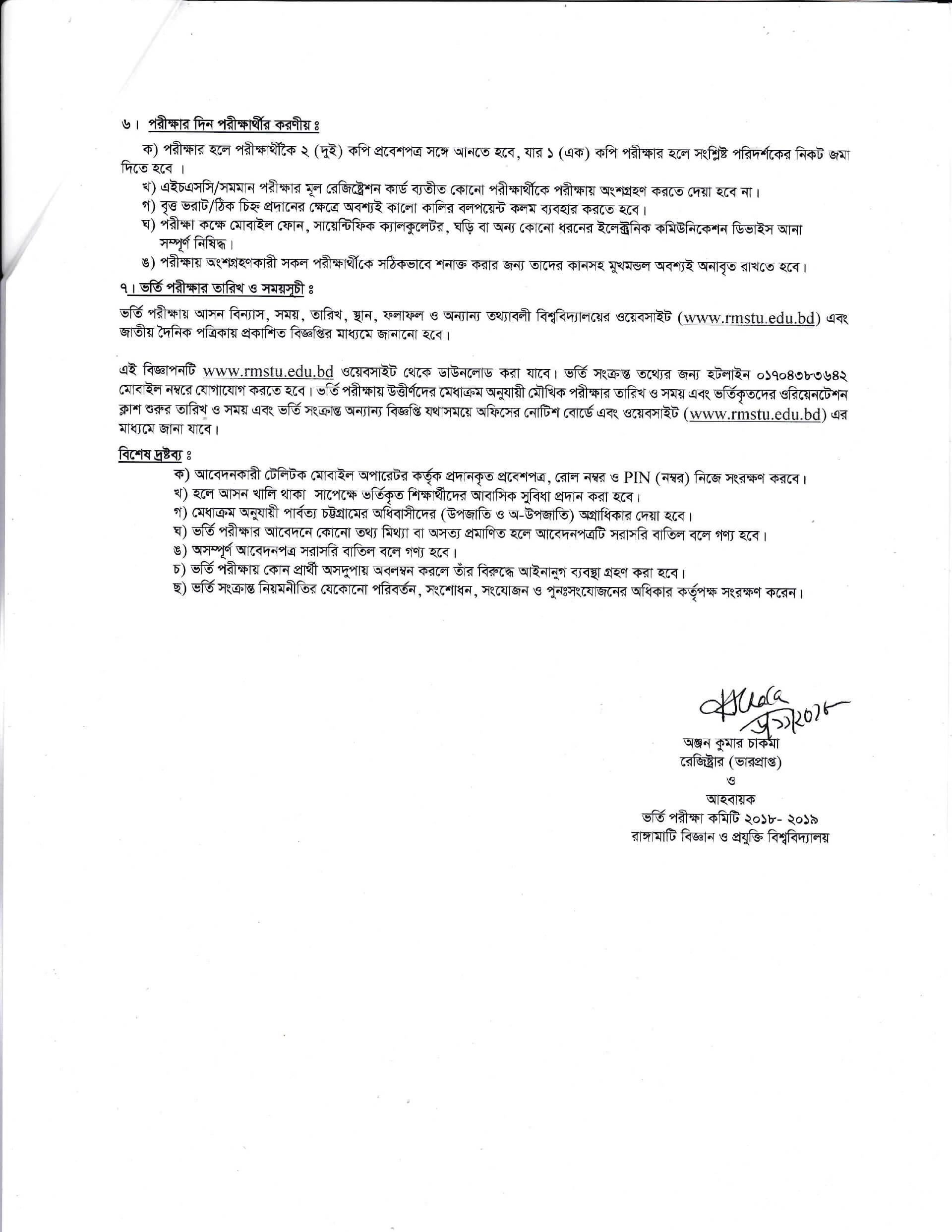 Rangamati Science and Technology University Admission Circular-3